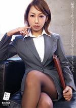 「秘書やってる」って言うだけでエッチな目で見られるのがホントにヤだ。