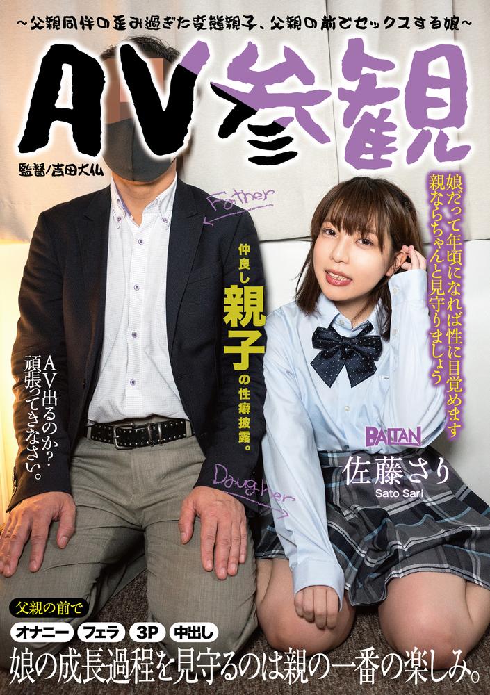 AV参観〜父親同伴の歪み過ぎた変態親子、父親の前でセックスする娘〜